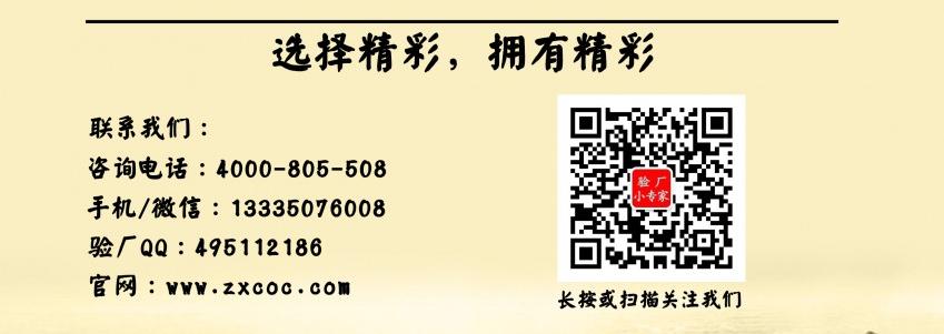 验厂微信二维码图片