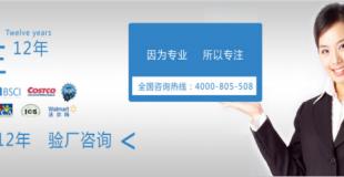 青岛XX工艺品公司顺利通过SEDEX验厂