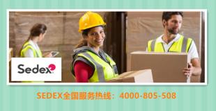 sedex认证申请需要什么条件?