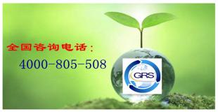 GRS认证环境标准和社会准则