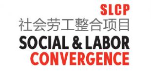 品牌商纷纷要求其供应商采纳SLCP项目