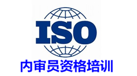 ISO内审员培训