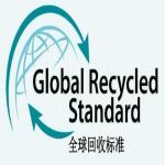 GRS全球回收标准